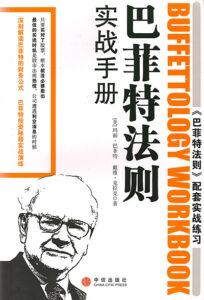 Buffettology-Workbook