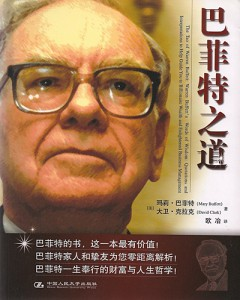 The-Tao-of-Warren-Buffett